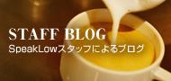 『SpeakLow Cafe&Jazz』スタッフブログ